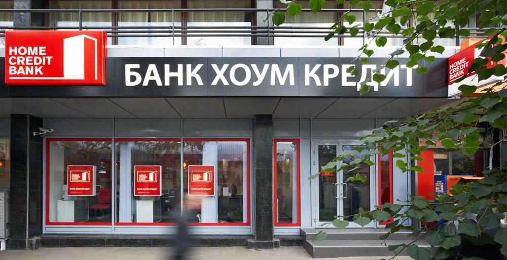 Банкоматы хоум кредит режим работы уфа